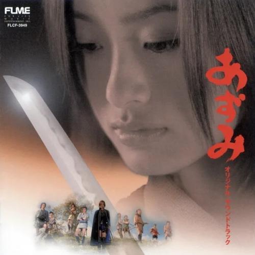Taro Iwashiro - Azumi Soundtrack (2003)
